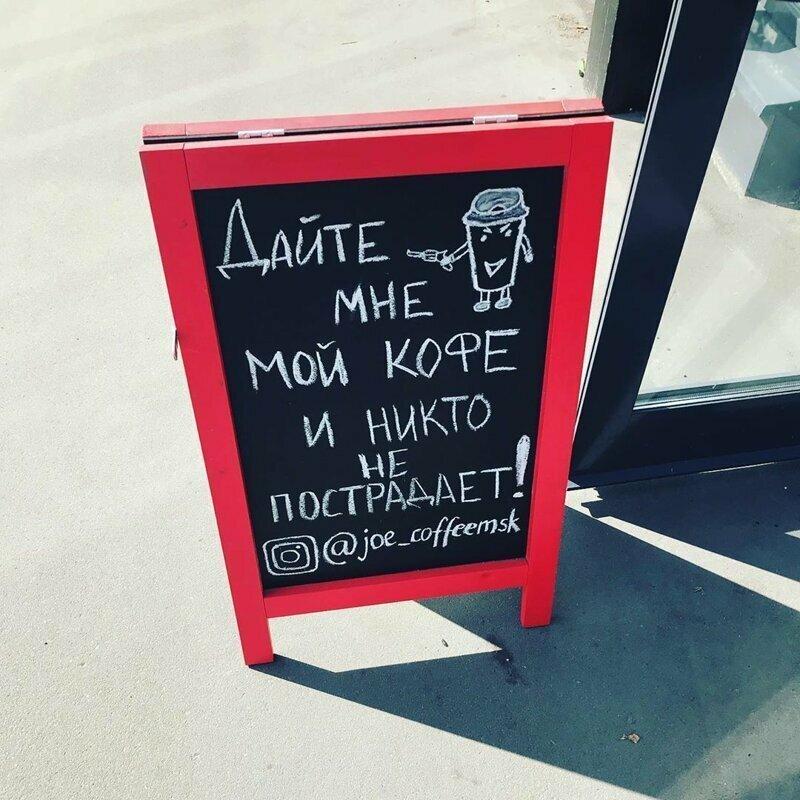 Чаще всего таблички с надписями о кофе