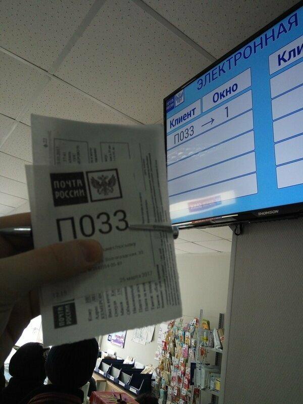 Коротко об очередях в Почте России