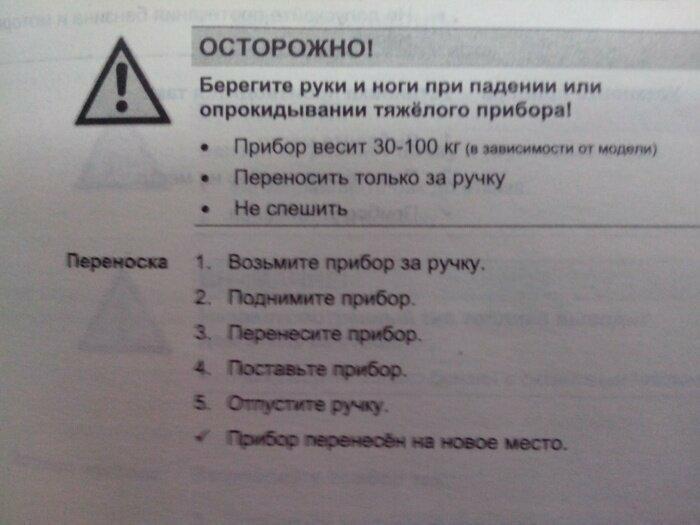 Чумовые инструкции - это отдельная рубрика данного поста