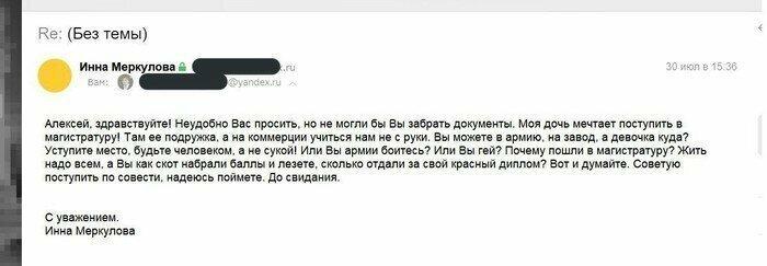 "Синоним слова ""офигевшая"""