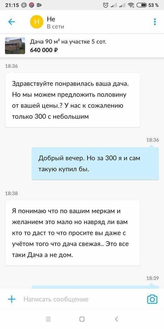Понравилась дача, отдайте за полцены )))