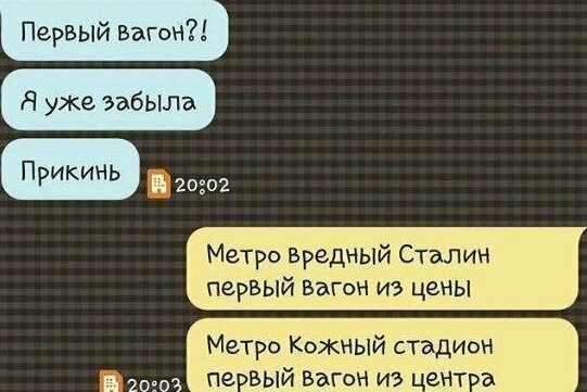 """А метро-то """"Водный стадион"""""""