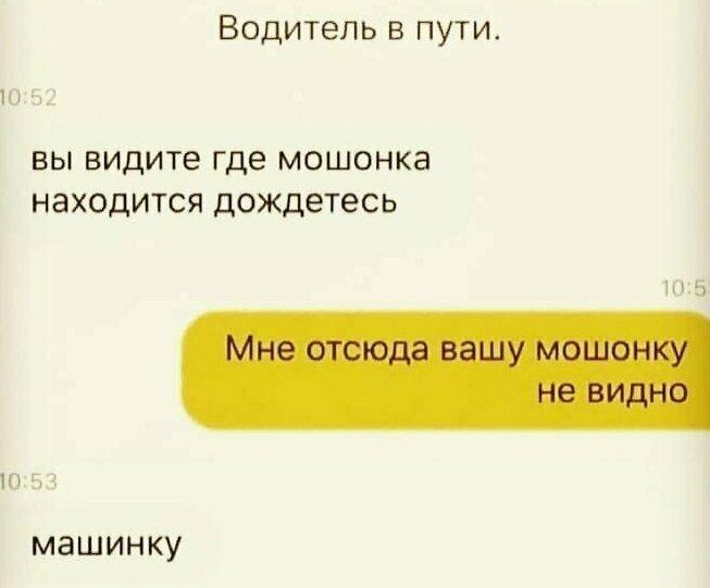 Диалог с таксистом