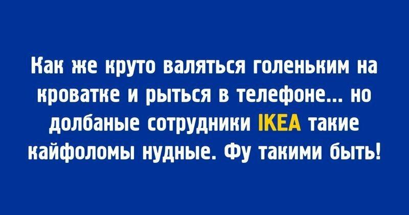 Всем поклонникам IKEA посвящается