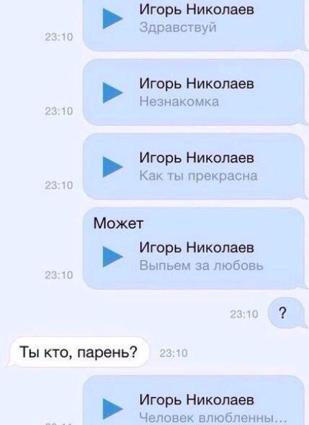 Игорь Николаев всегда выручит