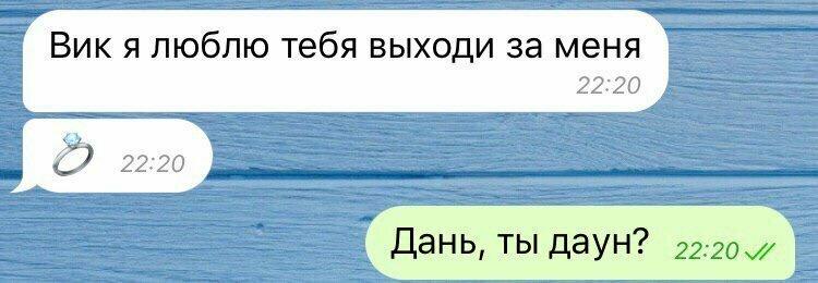 Современные отношения