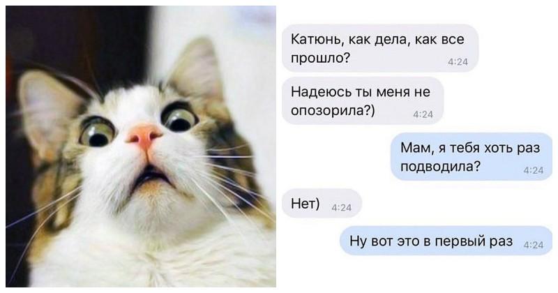 СМСки с неожиданным поворотом