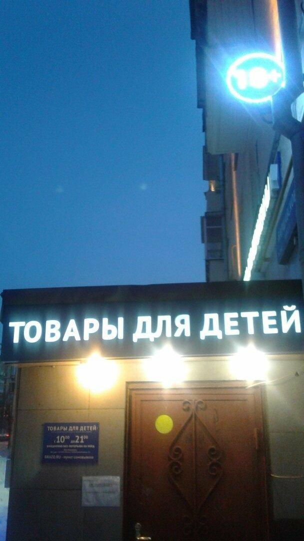 Очень особенные магазины для взрослых