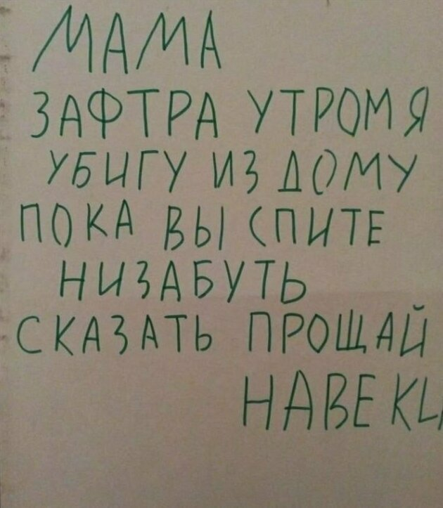 Обидка