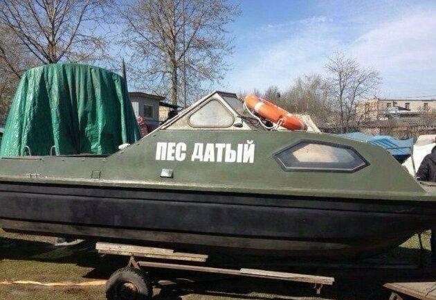 Как ты судно назовешь - так оно и поплывет