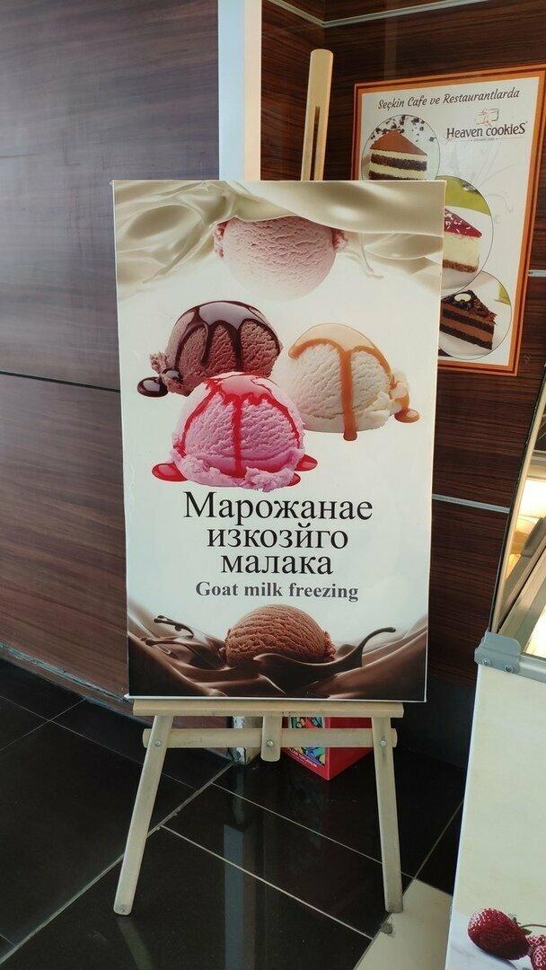 Из Беларуси мороженка