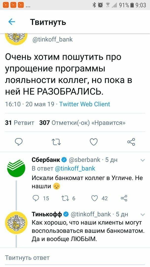 Сбер против Тинькова