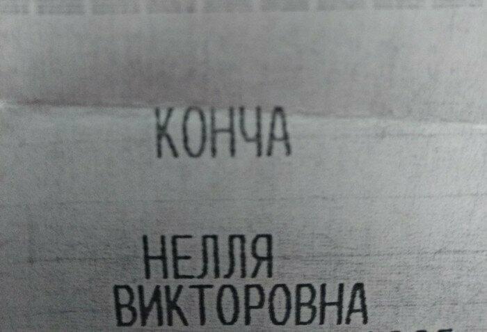 Фамилию не выбирают