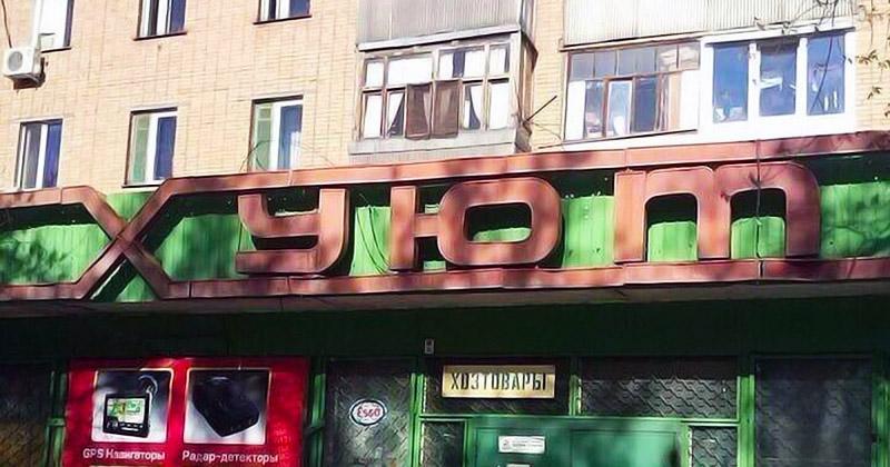 В СССР не обращали на такое внимания