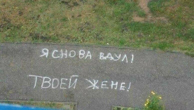 Современная наскальная письменность как она есть