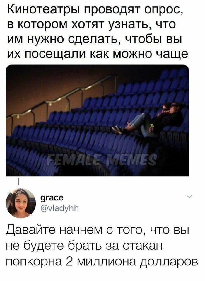 Коротко о походах в кинотеатры
