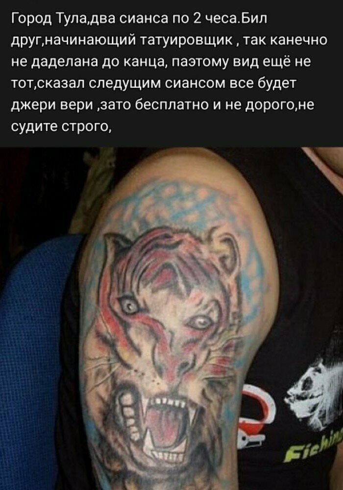 Зато татуировка есть