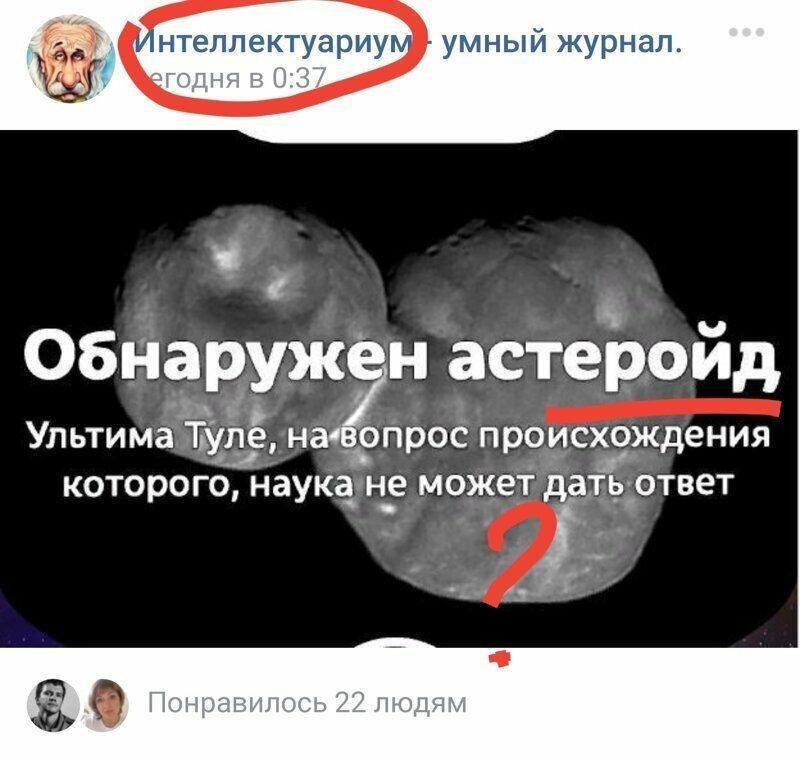 Астеройд убиет Землию