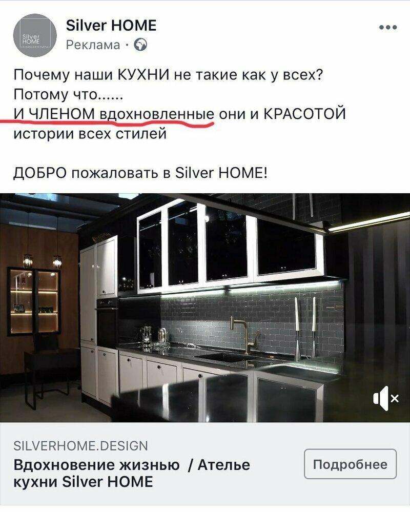 Кухни вдохновленные членом. Это же арт-инсталляция какая-то