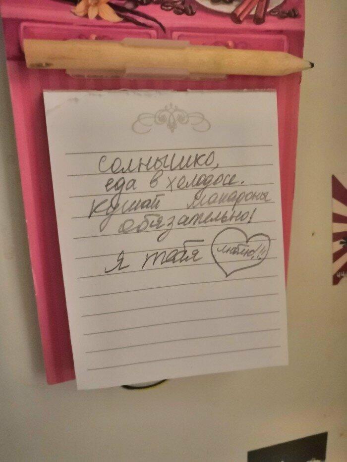 Записки как высокое искусство семейной дипломатии