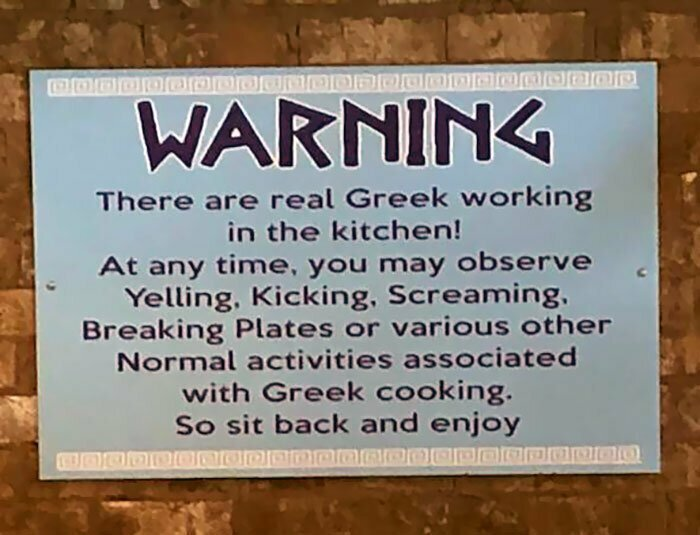 Греческий колорит