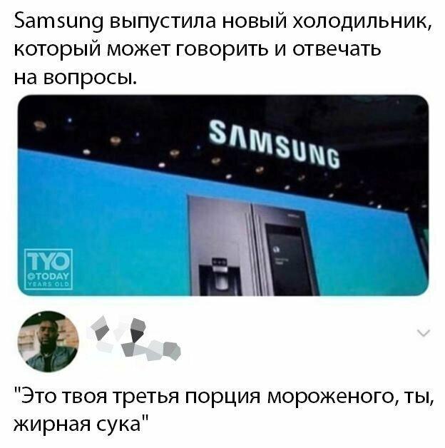 Если он еще начнет зажимать продукты и не откроет дверь ночью, то хана разработчику этой техники