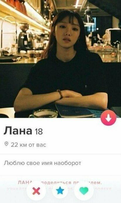 8. Tinder - это отдельная тема