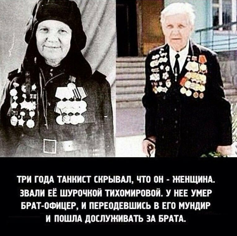 Это Александра Митрофановна Ращупкина и она правда выдала себя  за мужчину и служила танкистом, а вот Шурочка Тихомирова погибла аж в 1807 году, хотя тоже надела на себя мужской мундир