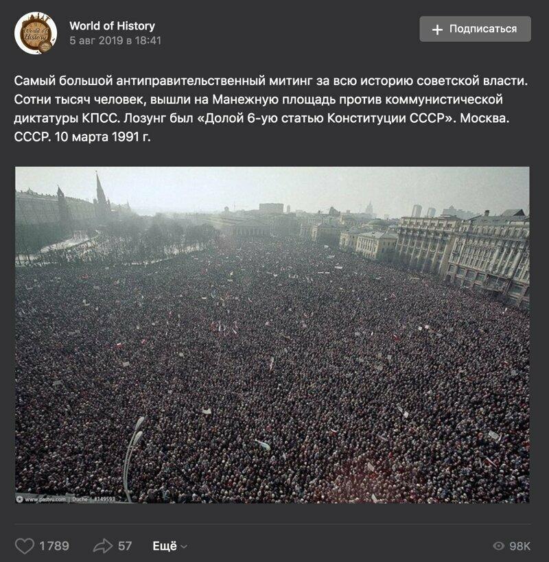 6 статья Конституции к 1991 году уже была отменена и этот митинг в поддержку отставки Горбачева