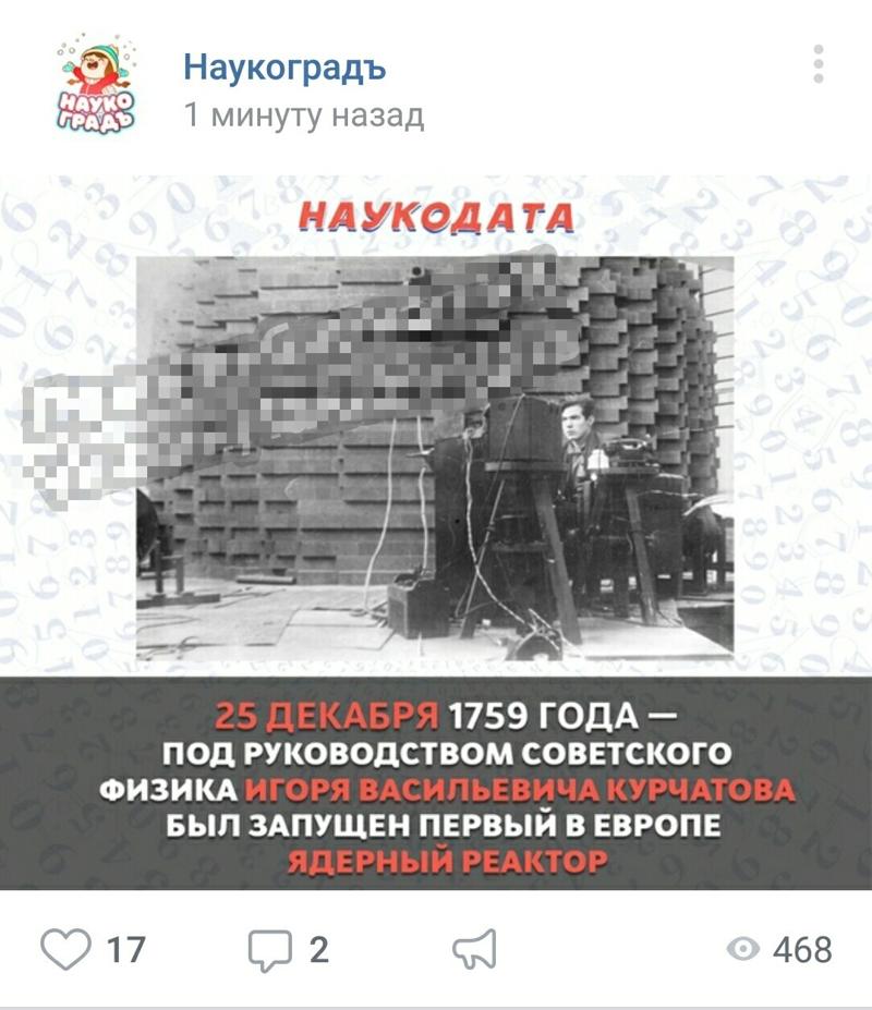 Курчатов родился в 1903 году. Неожиданно, да?