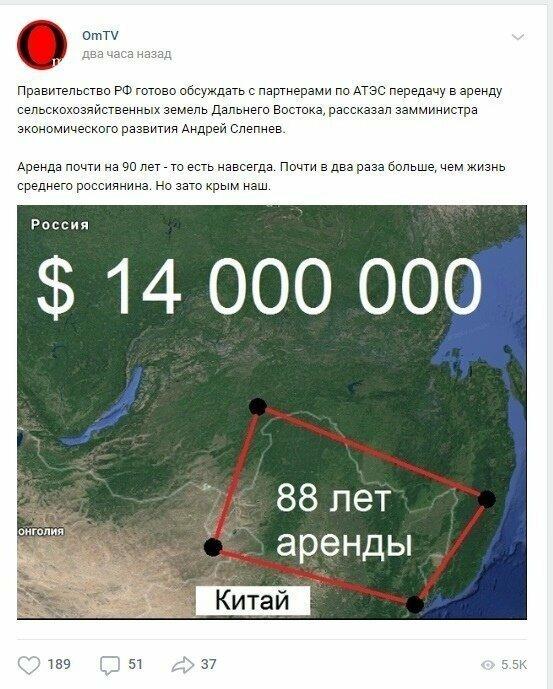 Китай, который берет в аренду у России свои же земли - это полный провал фейкометов