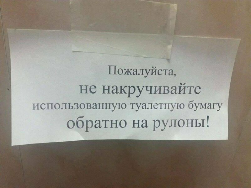 Особенно много объявлений в общественных туалетах