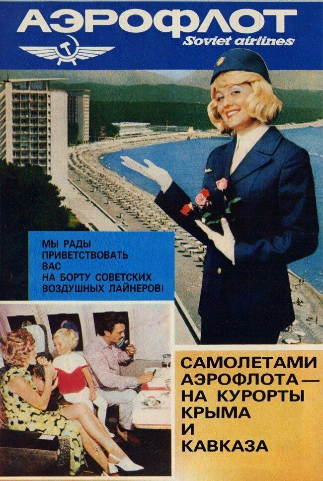 Как летали советские люди: порция ностальгии