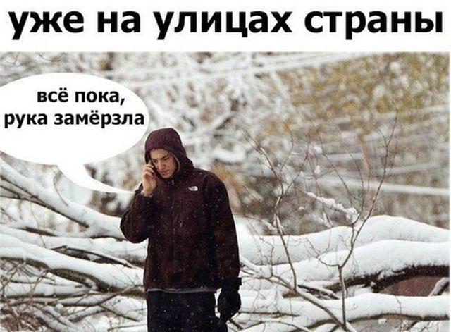 У зимы свои правила