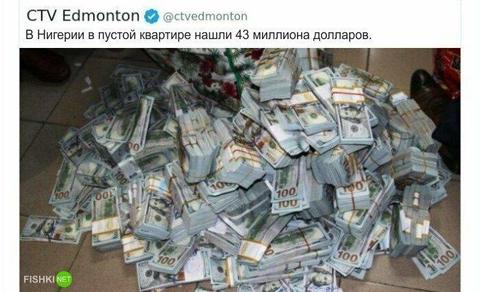 11. Какой-то бедняга, наверное, последние 10 лет пытался поделиться этими деньгами, но никто не отвечал на его письма