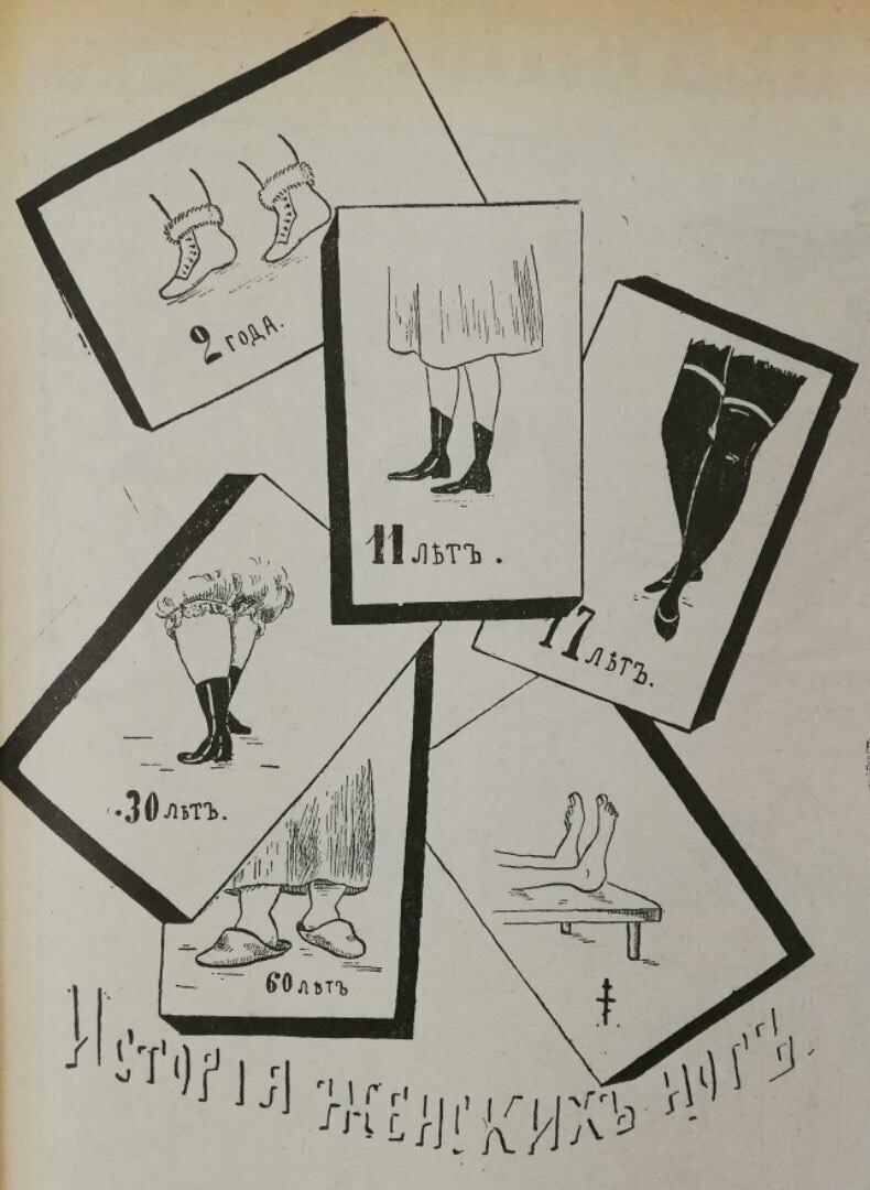Исторiя женских ногъ