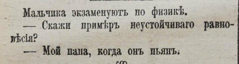 Анекдот про Вовочку из 19 века