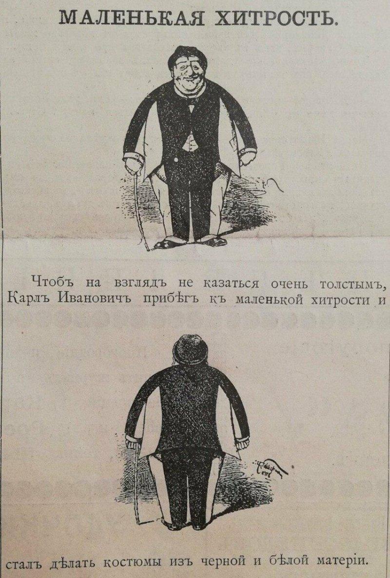 Подборка прародителей современных мемов, шуток и карикатур конца XIX века