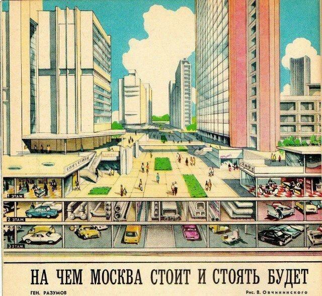 Многоуровневая Москва