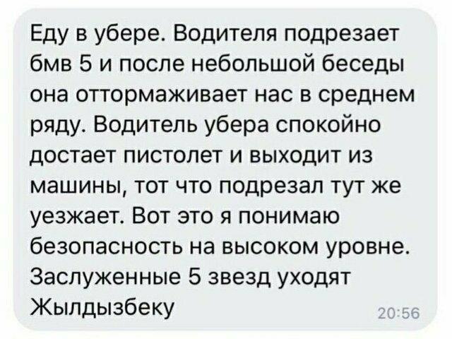 12. История о сервисе