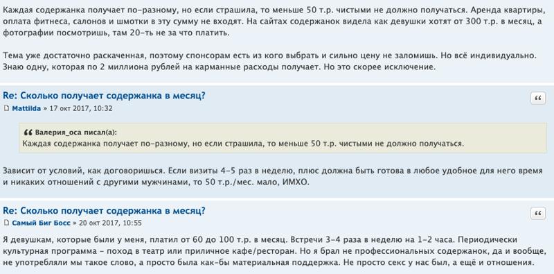17. Выдержки с форумов, где люди делятся опытом