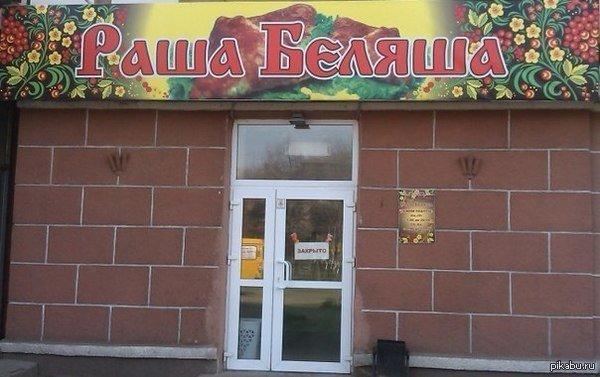 Похождения беляшей в России
