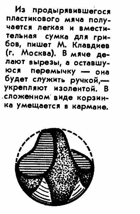 12. Сумка для грибов