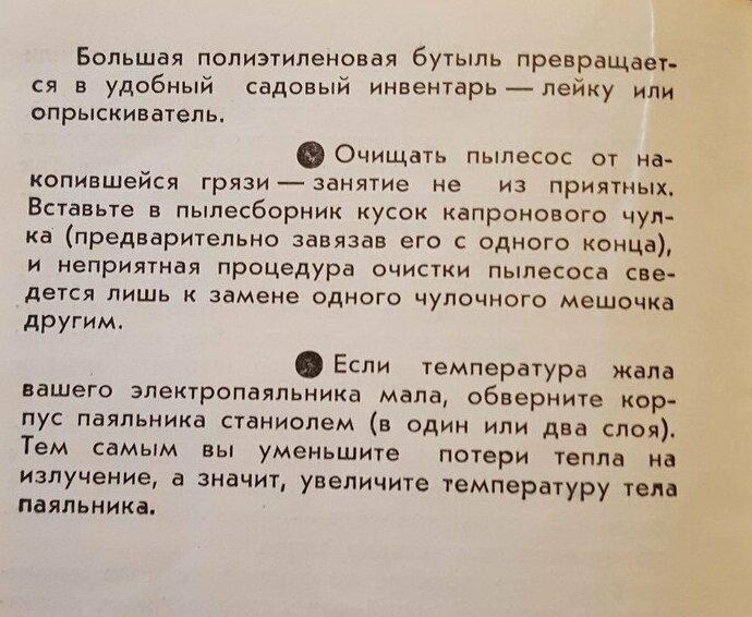 """8. Журнал """"Наука и жизнь"""" тогда реально помогал советским жителям"""