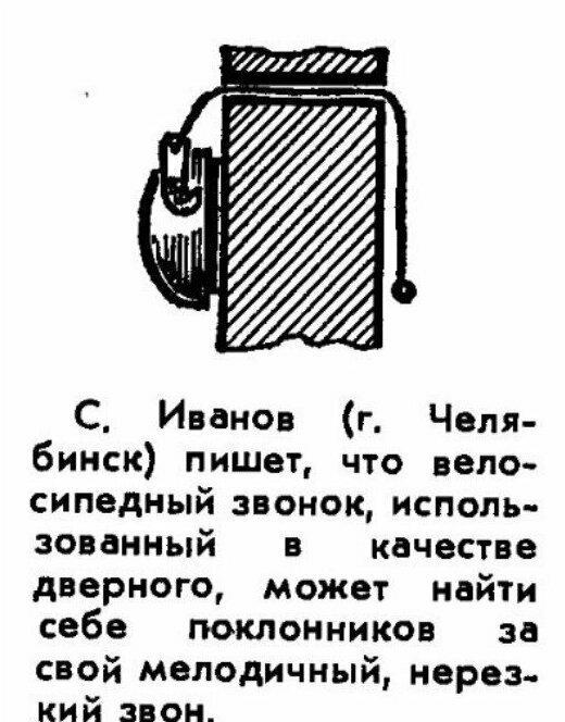 15. Находчивые советские люди