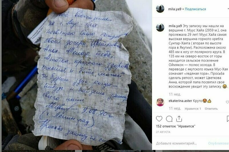 Ленинградец оставил записку для дочери на вершине ледяной горы