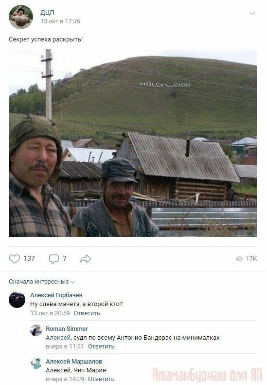 Мастера комментария 80 lvl