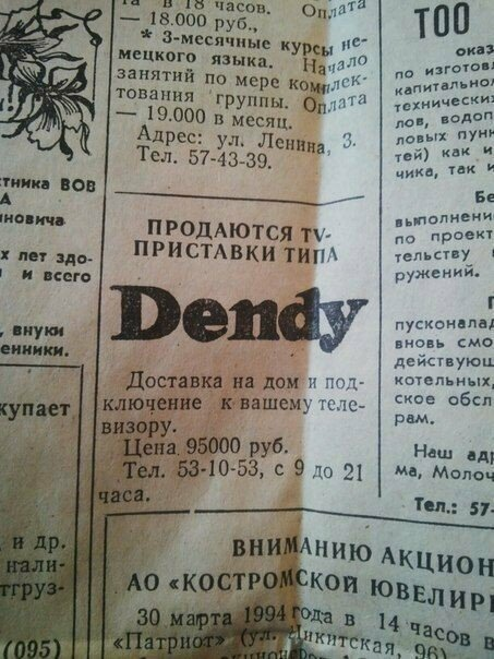 4. Объявление о продаже в 1994 году