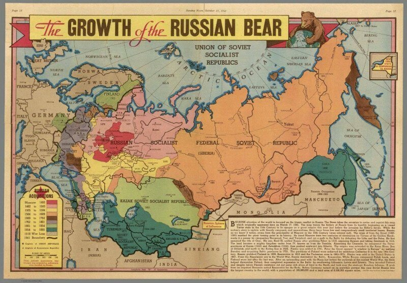 """""""Как рос русский медведь"""""""