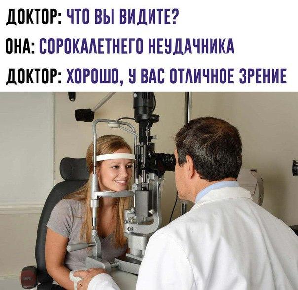 Юмор офтальмологов